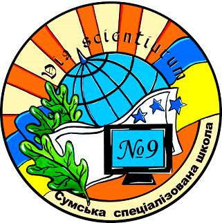 Офіційний сайт школи №9 м.Суми